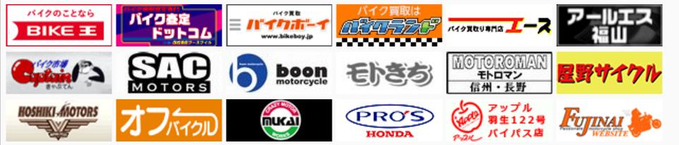 バイク買取、一番高い買取業者