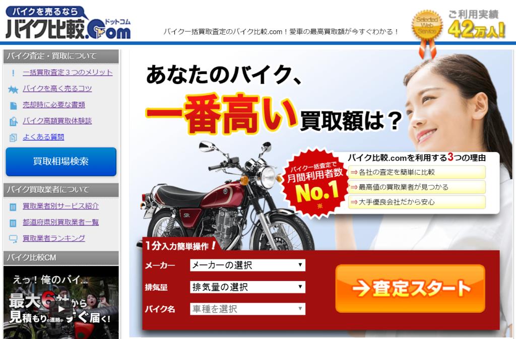 バイク買取、一番高い買取額は?一括買取査定のバイク比較.com